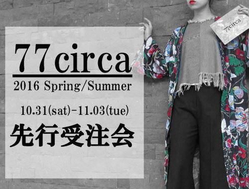 2016ss77circa受注会中