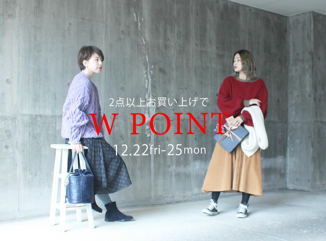 17aw2Wpointblog