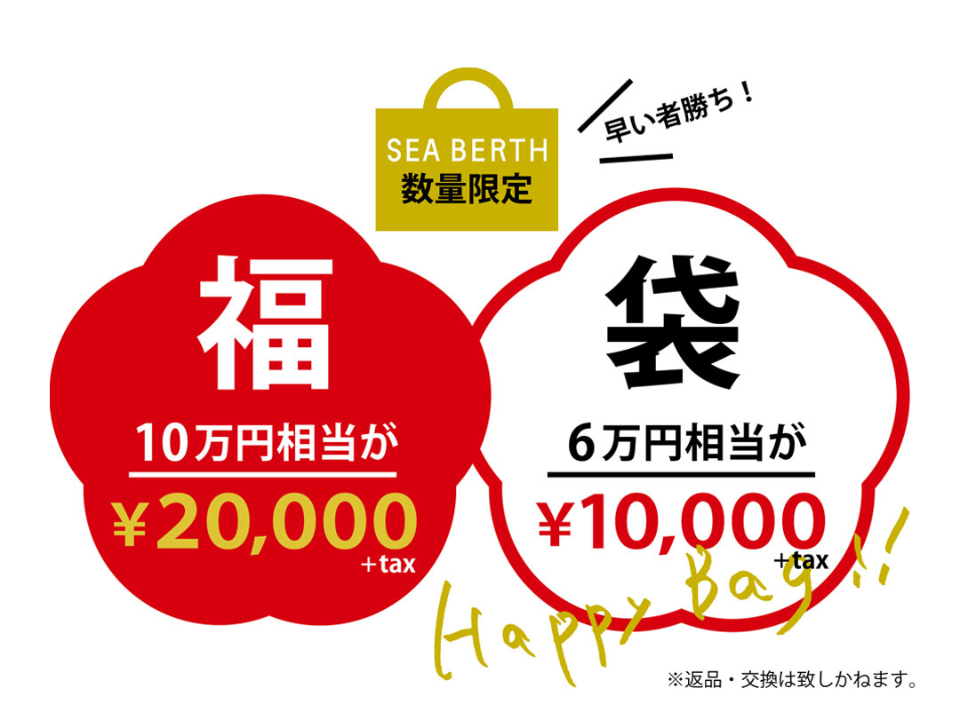happybag告知修正-(1)